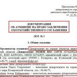 На Кузбассе сдают в аренду 142 000 гектаров тайги за 6 400 рублей