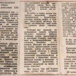 Фрагмент из письма советских комсомольцев потомкам