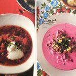 Русская кухня в японской кулинарной книге