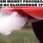 Белый дым с выхлопной — готовь деньги на ремонт