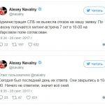 Навальный решил, что раз администрация ему не ответила, то можно
