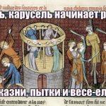 4 жутких смерти из эпохи Средневековья, которые и не снились Игре престолов