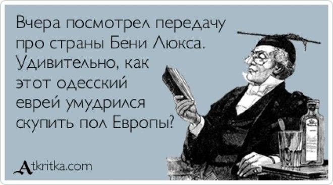 (евреи, Одесса)